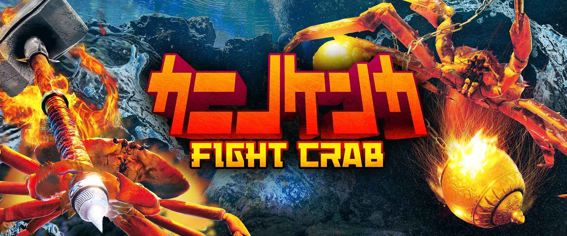 Fight Crab即將登陸Switch!