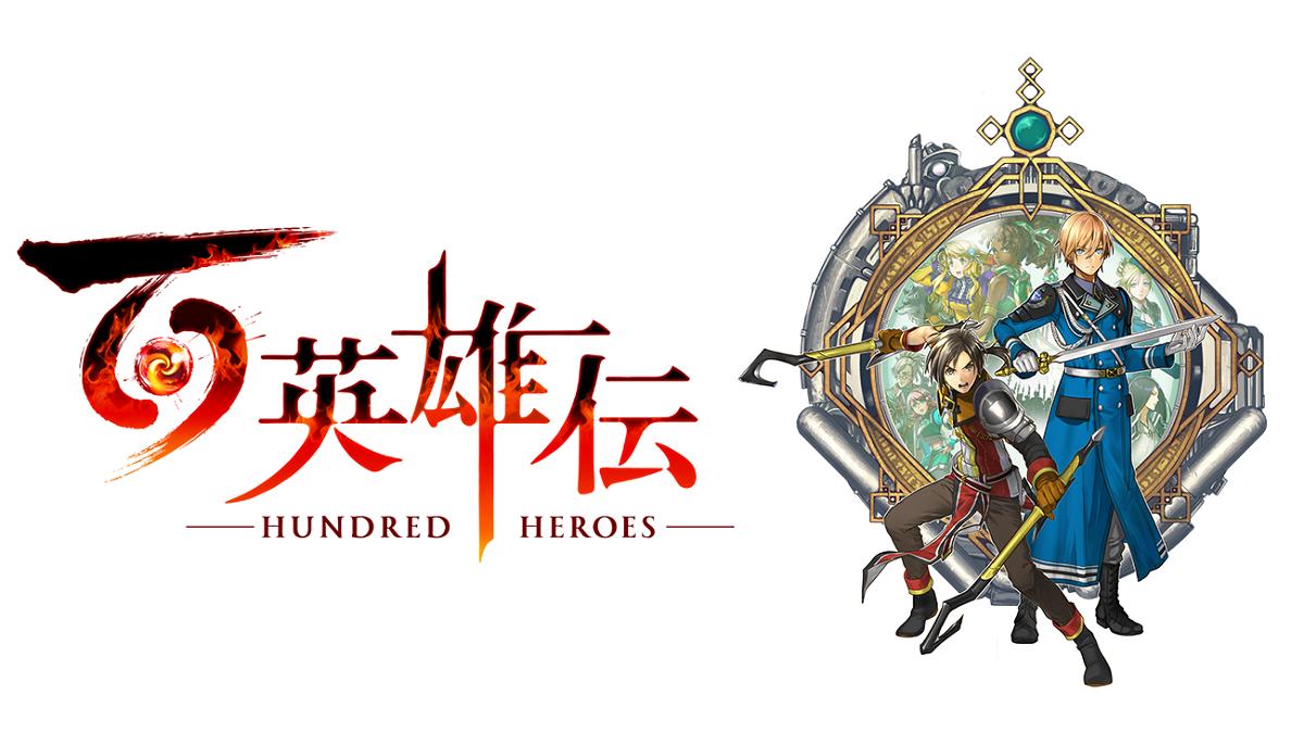 幻想水滸傳:百英雄傳