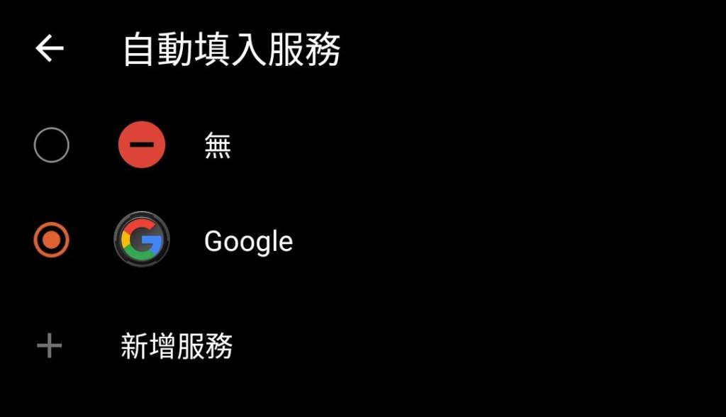 接著會看到目前是Google在使用自動填入服務,接著點選無
