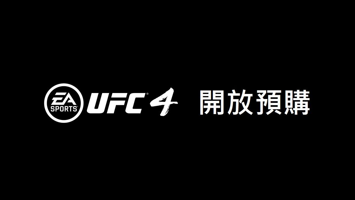 UFC4開放預購