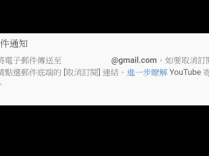 youtube停止使用mail通知訂閱內容