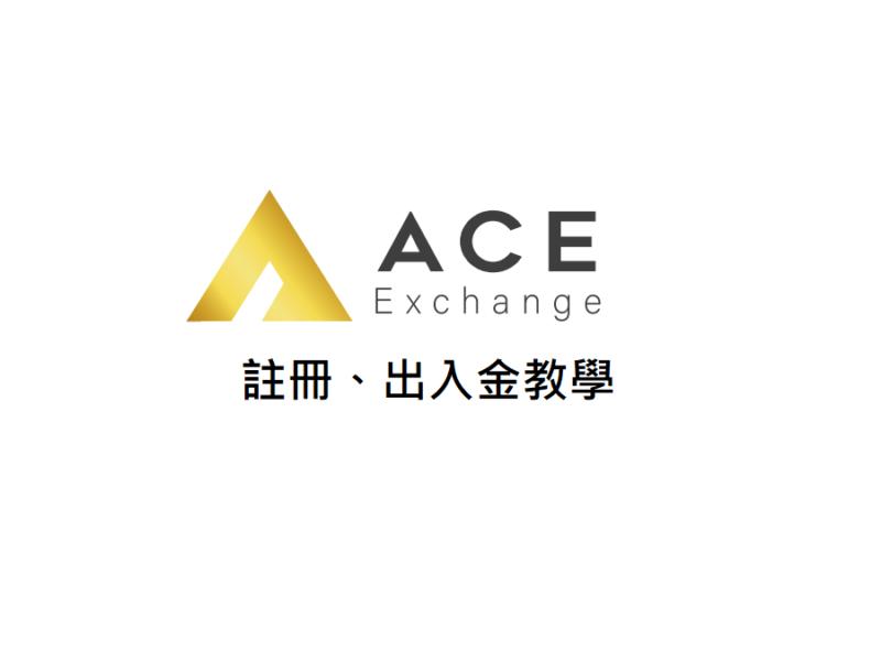ACE出入金教學