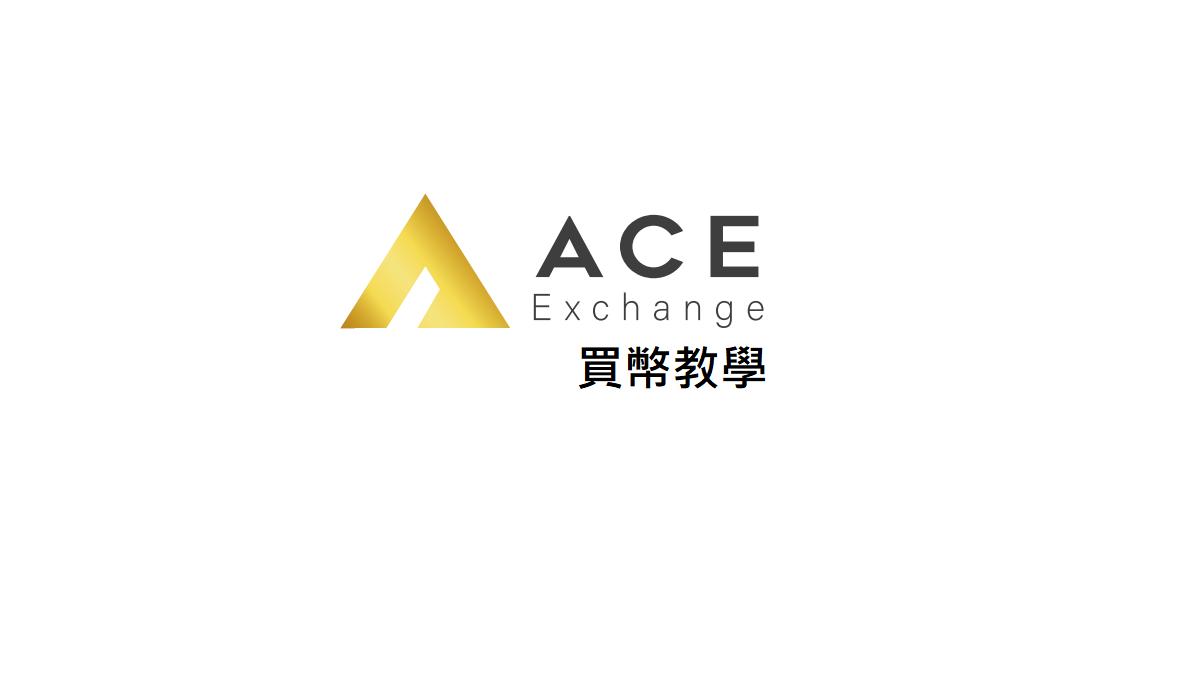 ACE買幣教學